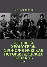 Г. Коваленко - Донской хронограф. Хронологическая история донских казаков