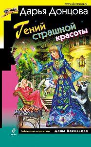 Дарья Донцова -Гений страшной красоты