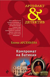 Елена Арсеньева -Компромат на Ватикан
