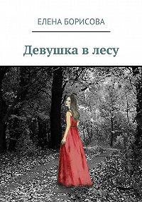 Елена Борисова -Девушка в лесу