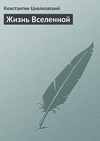 Константин Циолковский -Жизнь Вселенной