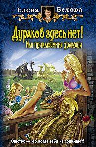 Елена Белова -Дураков здесь нет! Или приключения дракоши