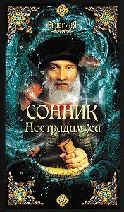А. Серов -Сонник Нострадамуса