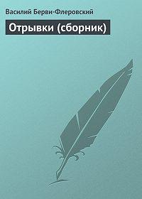 Василий Берви-Флеровский -Отрывки (сборник)