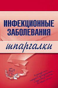 Н. В. Павлова -Инфекционные заболевания