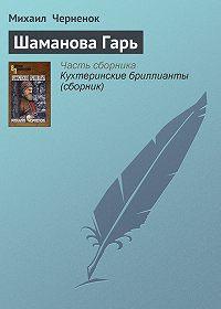 Михаил  Черненок - Шаманова Гарь