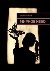 Катя Саргаева -Мирное небо