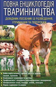 Юрій Бойчук -Повна енциклопедія тваринництва