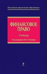 А. Ю. Ильин -Финансовое право