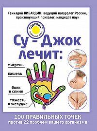 Геннадий Кибардин -Су-Джок лечит: мигрень, кашель, боль в спине, тяжесть в желудке