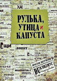 Ярослав Полуэктов -Рулька, утица икапуста
