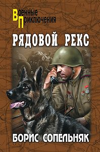 Борис Сопельняк -Рядовой Рекс (сборник)
