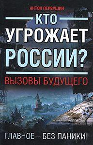 Антон Первушин -Кто угрожает России? Вызовы будущего