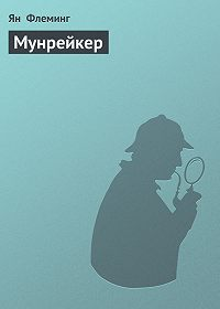 Ян Флеминг -Мунрейкер