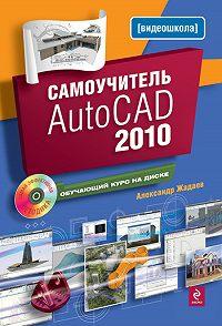 Александр Жадаев - Самоучитель AutoCAD 2010
