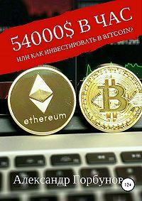 Александр Горбунов -54000$ в час или как инвестировать в Bitcoin?