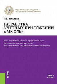 Павел Лукьянов -Разработка учетных приложений в MS Office