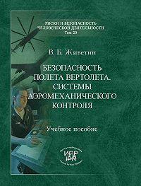 Владимир Живетин - Безопасность полета вертолета. Системы аэромеханического контроля