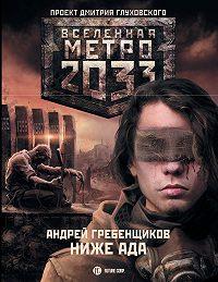 Андрей Гребенщиков -Ниже ада