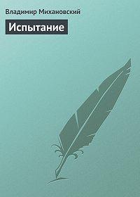 Владимир Михановский -Испытание