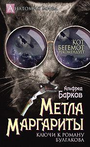 Альфред Барков -Метла Маргариты. Ключи к роману Булгакова