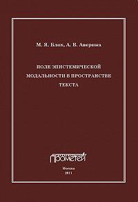 Марк Блох, А. Аверина - Поле эпистемической модальности в пространстве текста