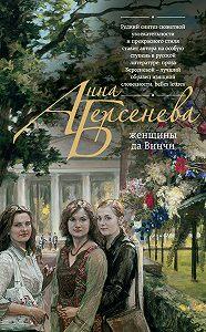 Анна Берсенева - Женщины да Винчи