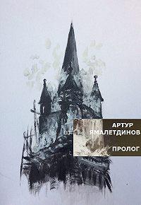 Артур Ямалетдинов -Сборник «Пролог»