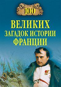 Николай Николаевич Николаев -100 великих загадок истории Франции