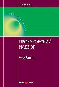 Н. В. Ласкина -Прокурорский надзор