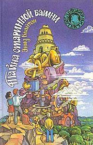 Энид Блайтон -Тайна старинной башни