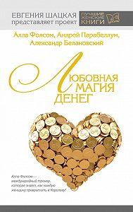 Андрей Алексеевич Парабеллум -Любовная магия денег