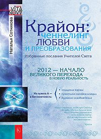 Наталья Сотникова -Крайон: ченнелинг любви и преобразования. Избранные послания Учителей Света
