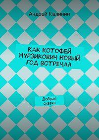 Андрей Калинин -Как Котофей Мурзикович Новый год встречал