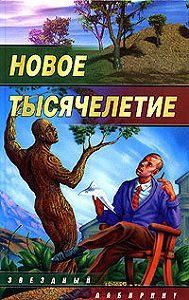 Сергей Чекмаев -Когда исчезли деревья