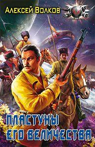 Алексей Волков -Пластуны Его Величества