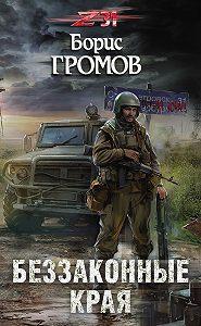 Борис Громов -Беззаконные края