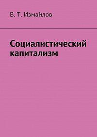 Виталий Измайлов -Социалистический капитализм