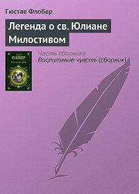 Гюстав Флобер -Легенда о св.Юлиане Милостивом