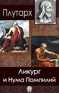 Плутарх - Ликург и Нума Помпилий