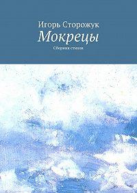 Игорь Сторожук -Мокрецы. Сборник стихов