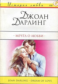 Джоан Дарлинг -Мечта о любви