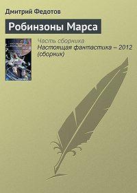 Дмитрий Федотов - Робинзоны Марса