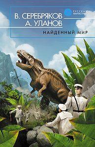Андрей Уланов -Найденный мир