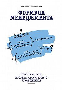 Тимур Дергунов -Формула менеджмента. Практическое пособие начинающего руководителя