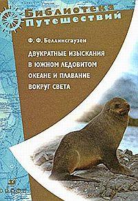 Фаддей Фаддеевич Беллинсгаузен - Двукратные изыскания в Южном Ледовитом океане и плавание вокруг света