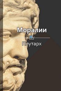 Библиотека КнигиКратко -Краткое содержание «Моралии»