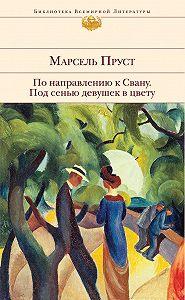 Марсель  Пруст -Под сенью девушек в цвету