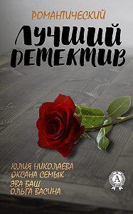 Оксана Семык -Лучший романтический детектив