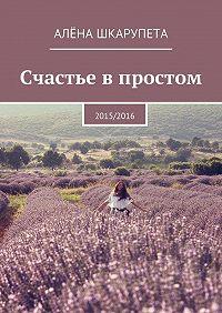 Алёна Шкарупета -Счастье впростом